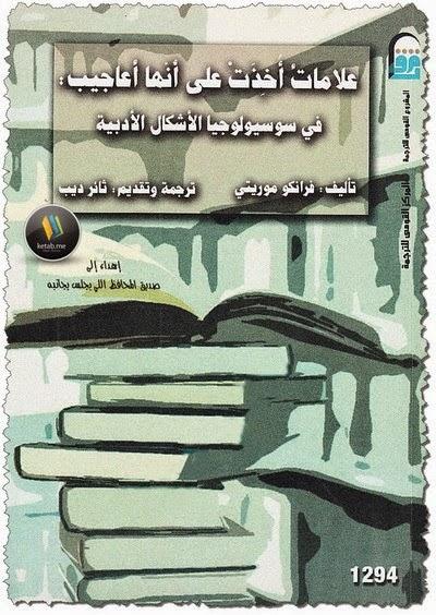كتاب علامات أخذت على أنها أعاجيب: في سوسيولوجيا الأشكال الأدبية لـ فرانكو موريتي