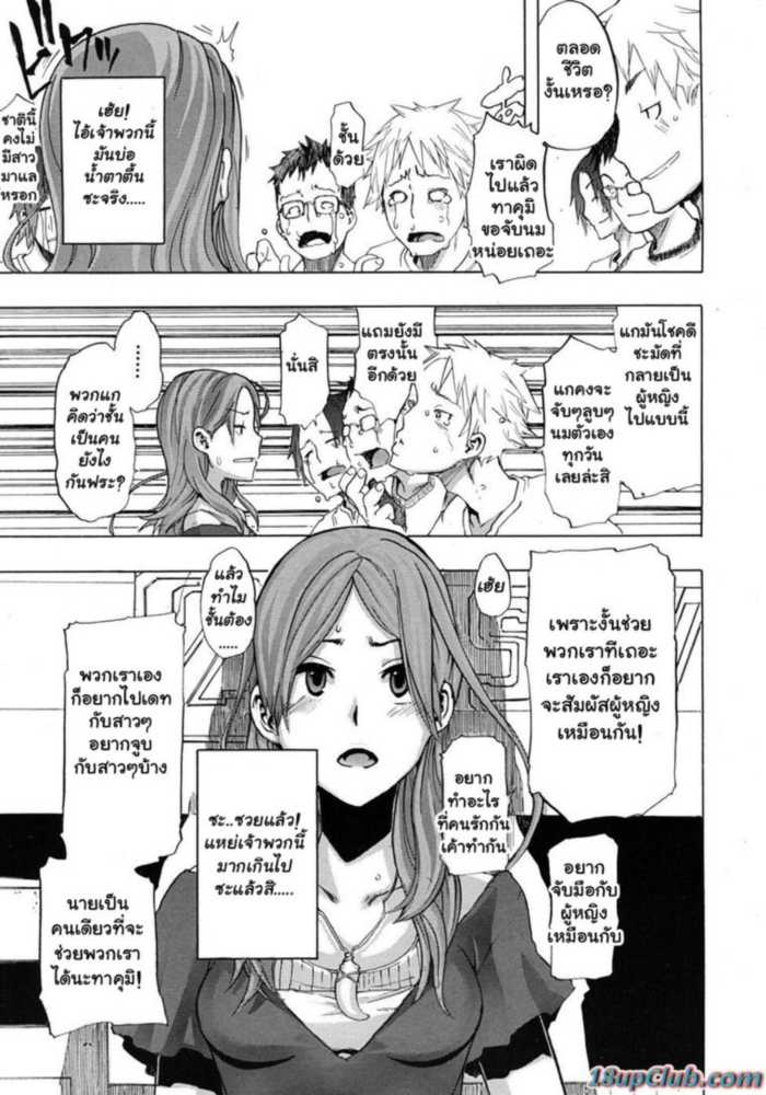 Becoming A Girl Ch.1