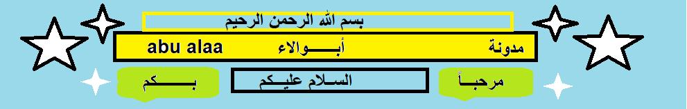 مدونــــــة أبـــــــــــــــــــــــــــوآلاء