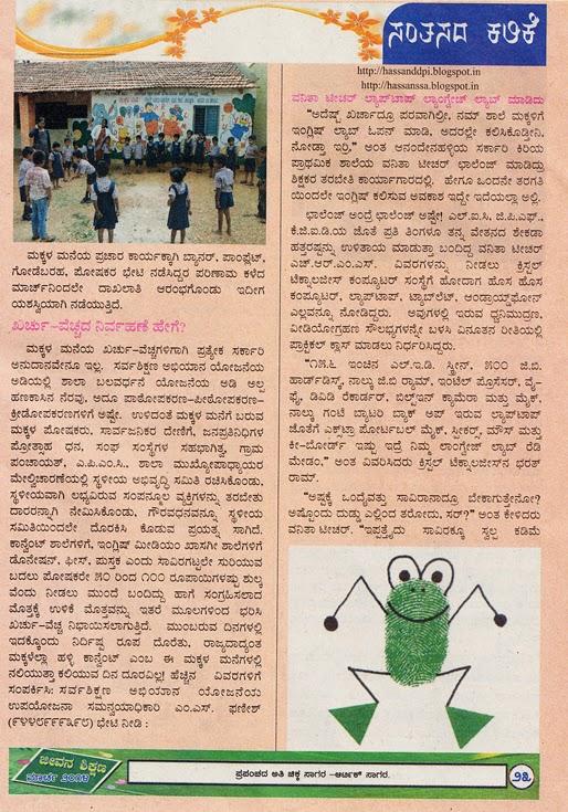 Joy Learning in Jeevana Shikshana Monthly March 2014