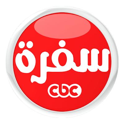 تردد قناة سي بي سى سفرة الجديد cbc sofra علي النايل سات