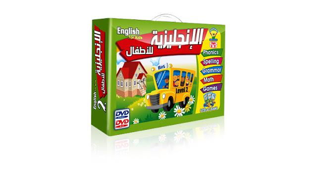 تعليم اللغة الانجليزية للاطفال مستوى ثاني