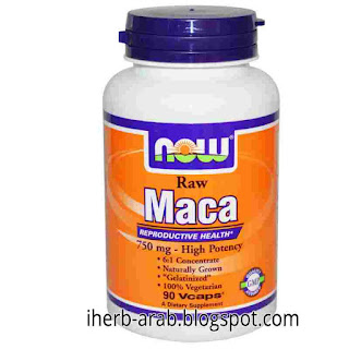 الماكا للخصوبة والعقم