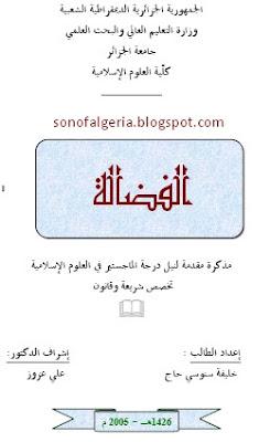 الفضالة 20-08-2011%2B18-18-1