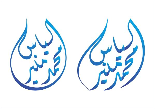 Make your name in arabic calligraphy ask