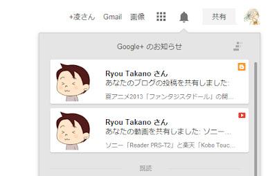 Google+の通知欄に表示された、BloggerとYouTubeの共有通知
