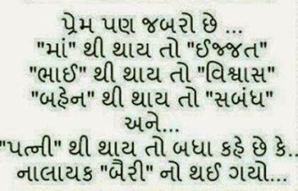 gujarati love funny jokes status shayari suvichar chutkule thoughts ...