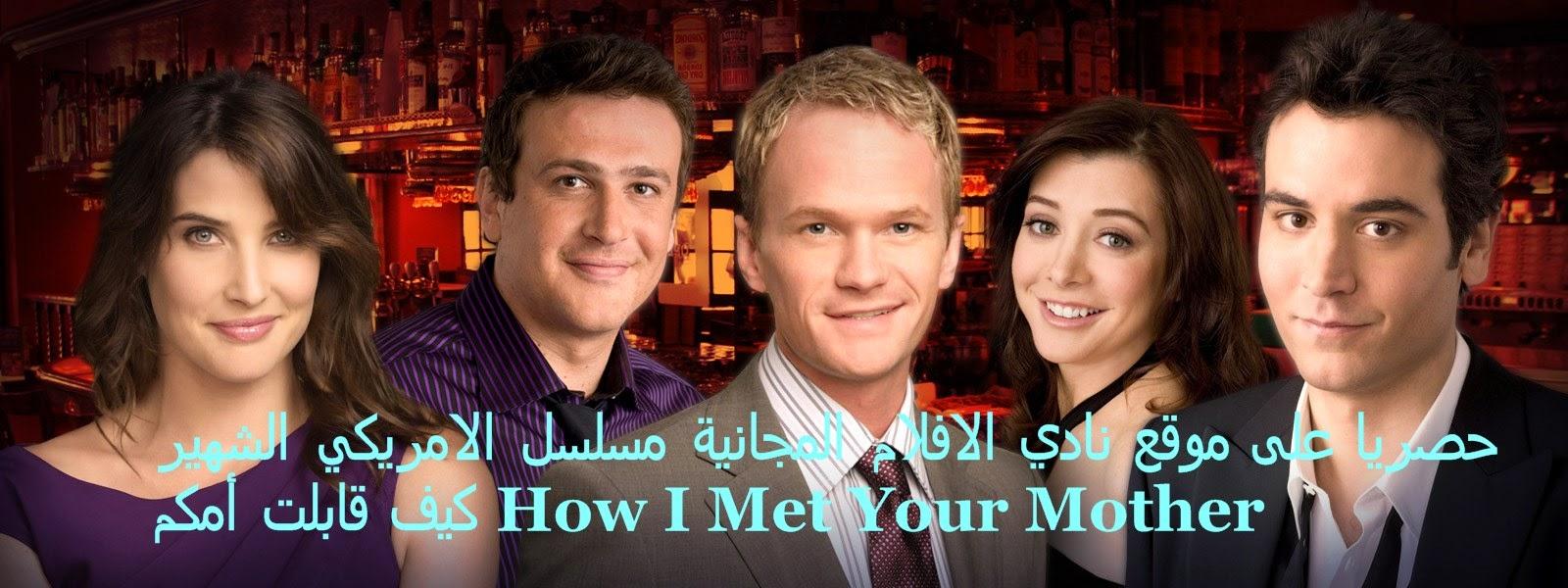 مشاهدة مسلسل الامريكي الكوميدي كيف قابلت أمكم How I Met Your Mother جميع المواسم 8 اون لاين