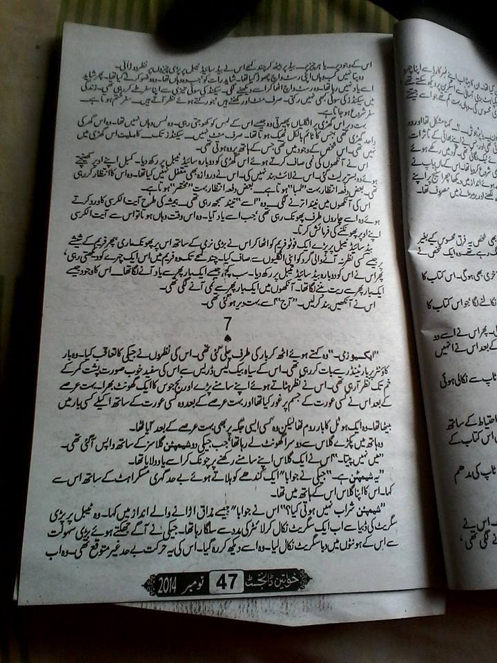 Kitab Dost: Aab e Hayat novel by Umera Ahmed Epi 1Online Reading