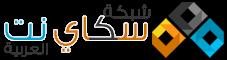 شبكة سكاي نت العربية | دروس ، برامج وألعاب