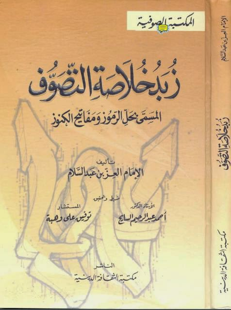 زبد خلاصة التصوف المسمى بحل الرموز ومفاتيح الكنوز - الإمام العزّ بن عبد السلام