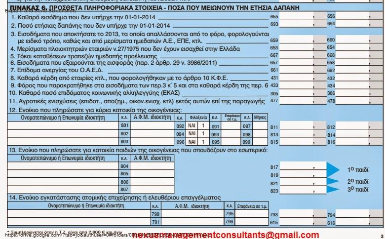 ΠΟΛ, ΕΝΦΙΑ, Εκκαθάριση φορολογικής δήλωσης, Φορολογική δήλωση 2014, Ενιαίος Φόρος Ιδιοκτησίας Ακινήτων,