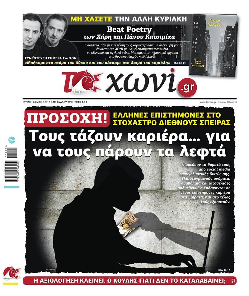 ΧΩΝΙ: Στο στόχαστρο Έλληνες επιστήμονες - Τους τάζουν καριέρα… για να τους πάρουν τα λεφτά