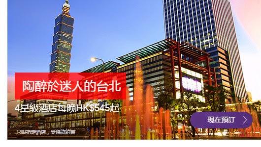Hotelclub 台北及東北/東南亞酒店優惠,低至4折,仲有優惠碼享額外87折。
