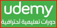 Udemy هي أكبر جهة في العالم للدورات على الانترنت، تصفح الدورات المطلوبة مباشرة على Udemy والبدء في تعلم مهارة جديدة كل يوم