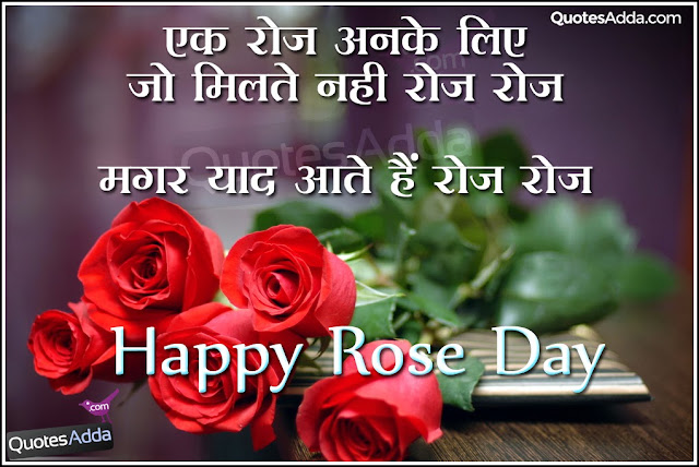happy rose day quotes in english and hindi for whatsapp