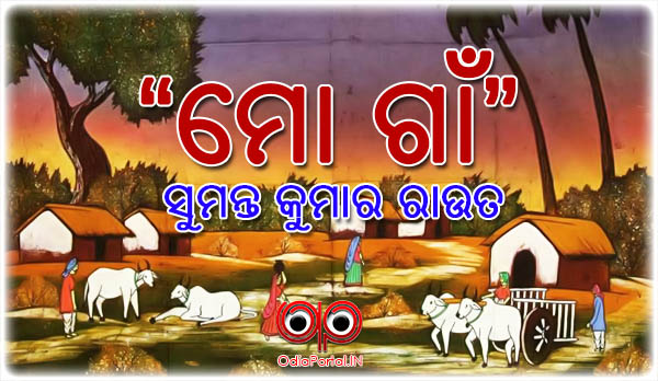 Odia Poetry: Mo Gan (ମୋ ଗାଁ) By Sumanta Kumar Rout From Kendrapara (.PDF Available)