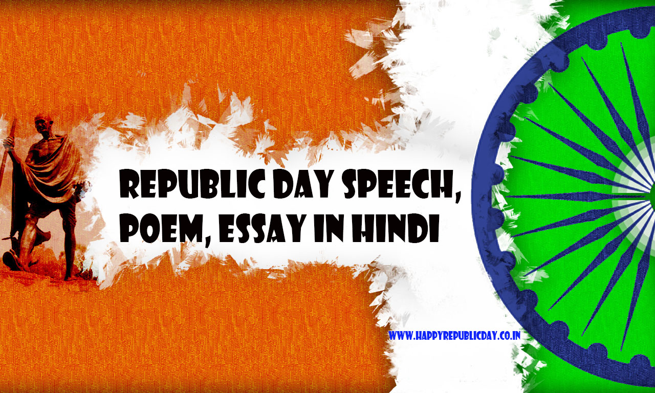 th republic day speech poem essay in hindi happy republic day speech poem essay in hindi