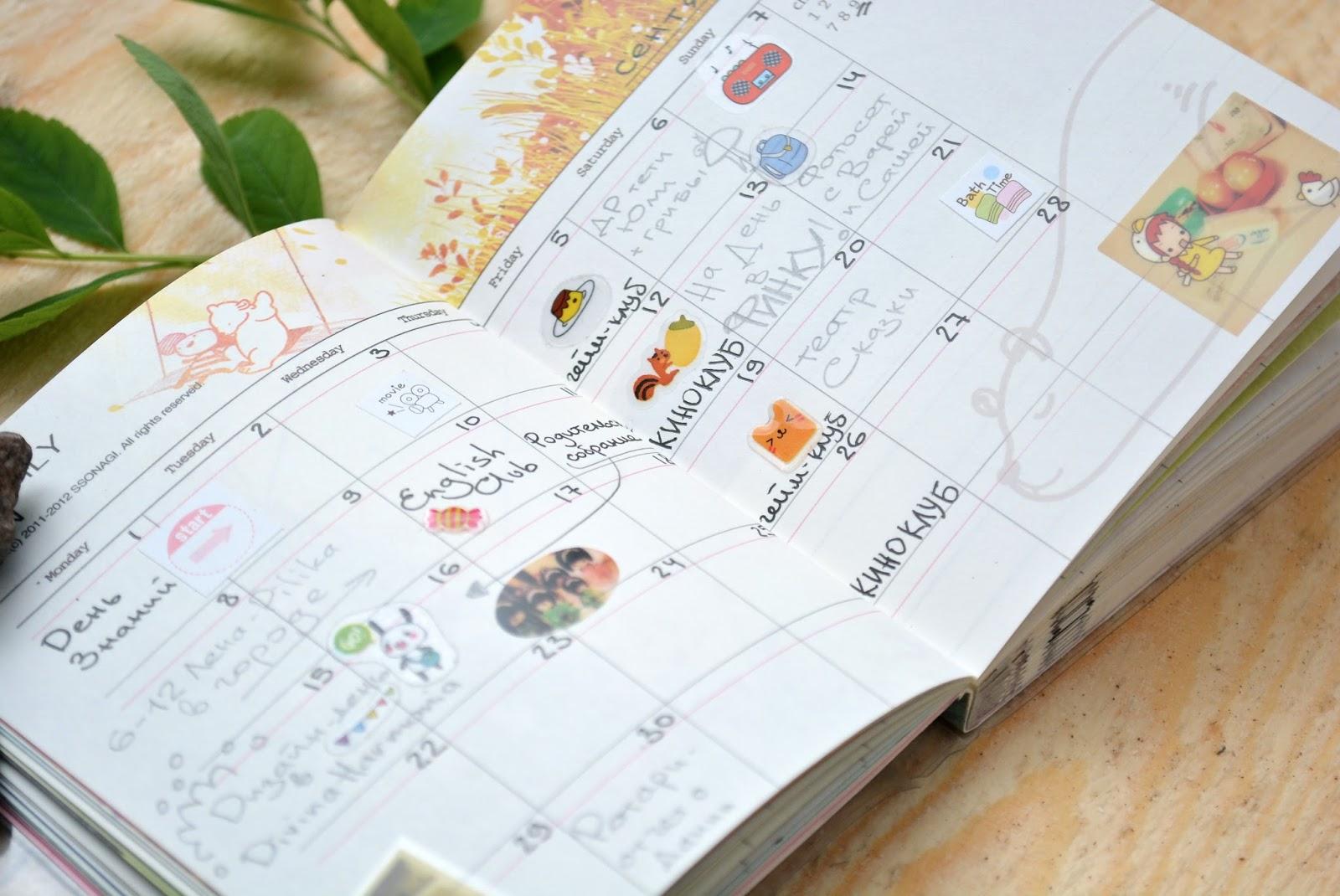 оформление ежедневника внутри фото