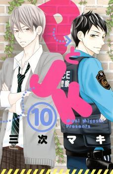 P to JK Manga