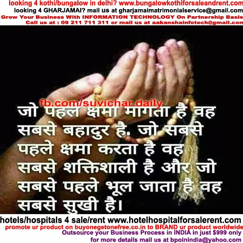 Famous Hindi Quotes Wallpapers, Photos & Images Download - Holiday and ...