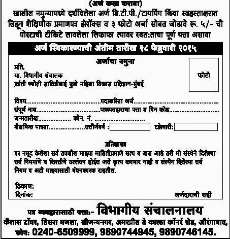 Kranti Jyoti Savitribai Fule Mahila Vikas Pratishtan Recruitment 2015 Details