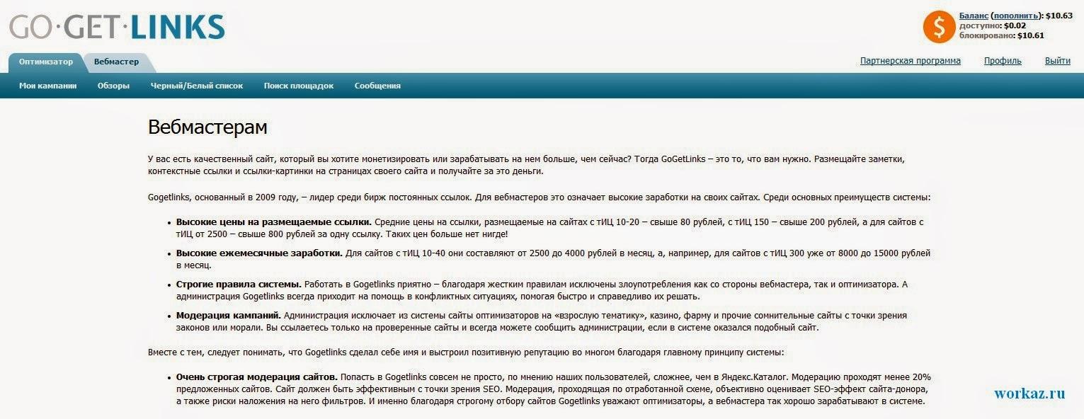 Панель веб мастера в GoGetLinks