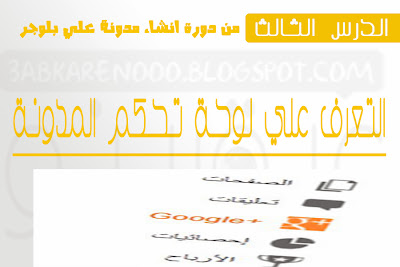 التعرف علي لوحة تحكم مدونة بلوجر