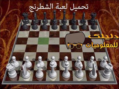 تحميل لعبة الشطرنج للكمبيوتر|Gambit Chess