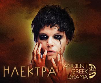 Ηλέκτρα - Πρόγραμμα περιοδείας σε όλη την Ελλάδα