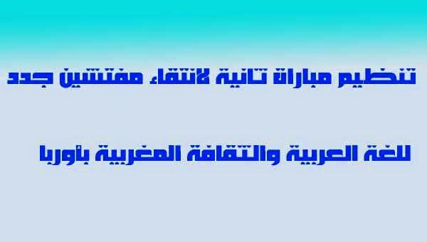 مفتشين جدد للغة العربية والثقافة المغربية بأوربا