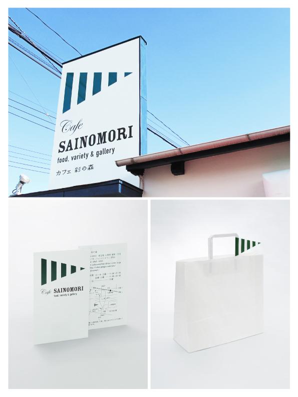 彩の森カフェ  ///  Cafe SAINOMORI  ///  Branding