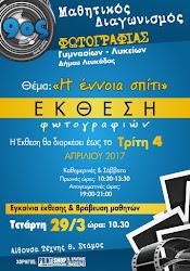 Εγκαίνια Έκθεσης και Βράβευση Μαθητών του 9ου Μαθητικού Διαγωνισμού Φωτογραφίας Δήμου Λευκάδας