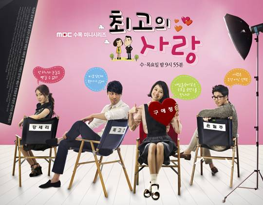 The Greatest Love (Korean drama)