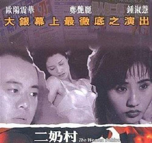 The Woman Behind AKA Er nai cun zhi sha fu 1995