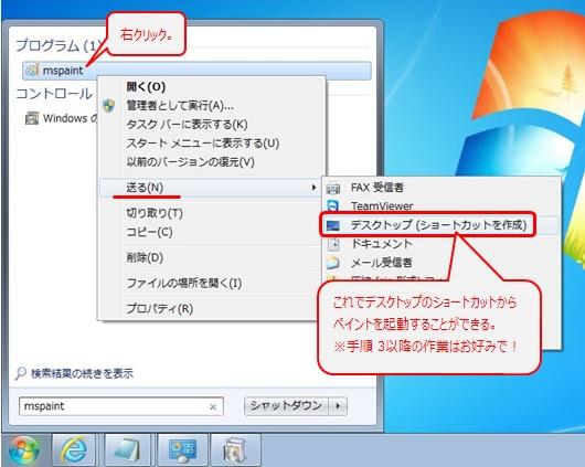 [mspaint]を右クリック→[送る]→[デスクトップ(ショートカット作成)]