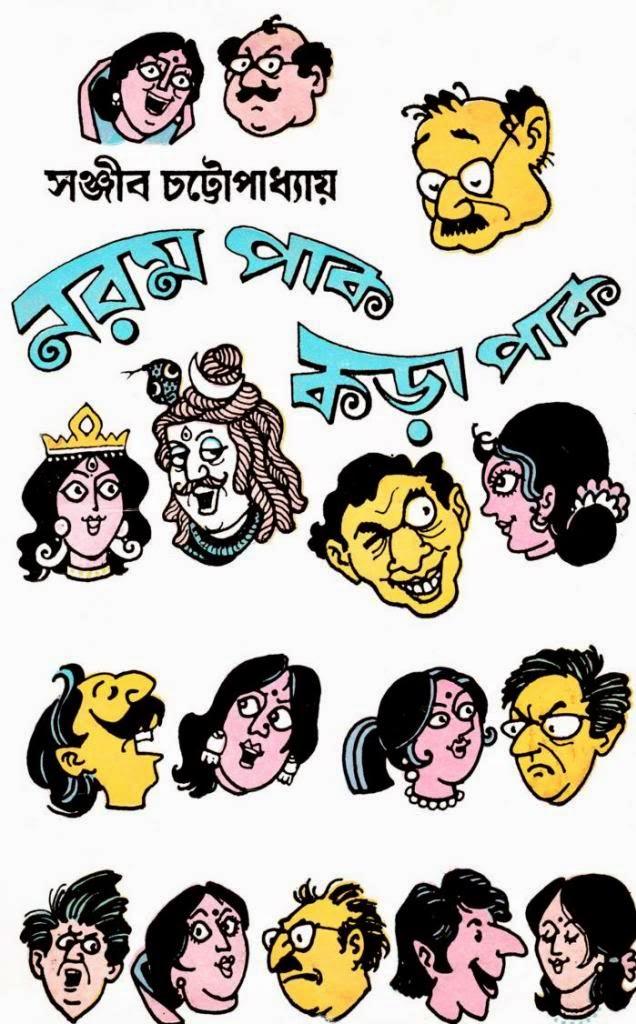 Norom Paak Kora Paak by Sanjib Chattopadhyay