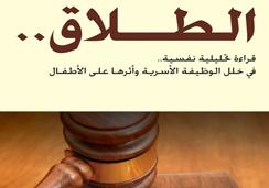 حكم الطلاق عن طريق المراسلة والهاتف والانترنيت في التشريع الاسلامي