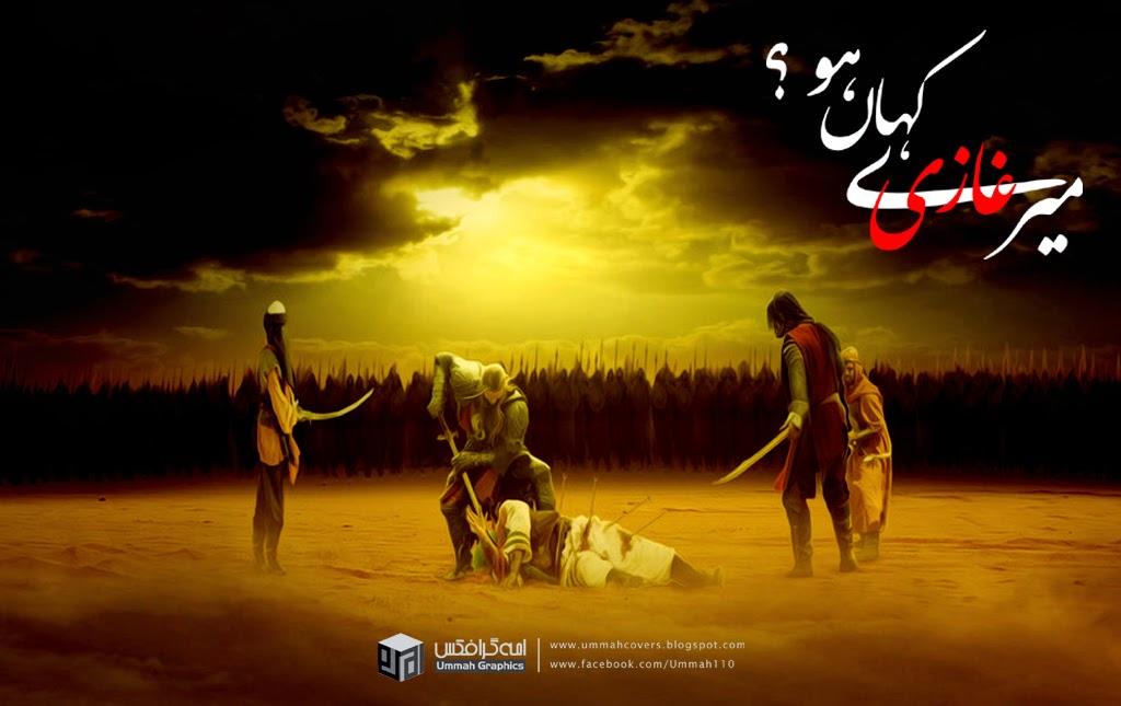 Ya Hussain Wallpapers 2013 UMMAH Graphics: میر...