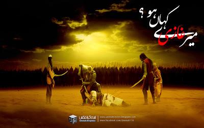 labaik ya hussain wallpapers 2013