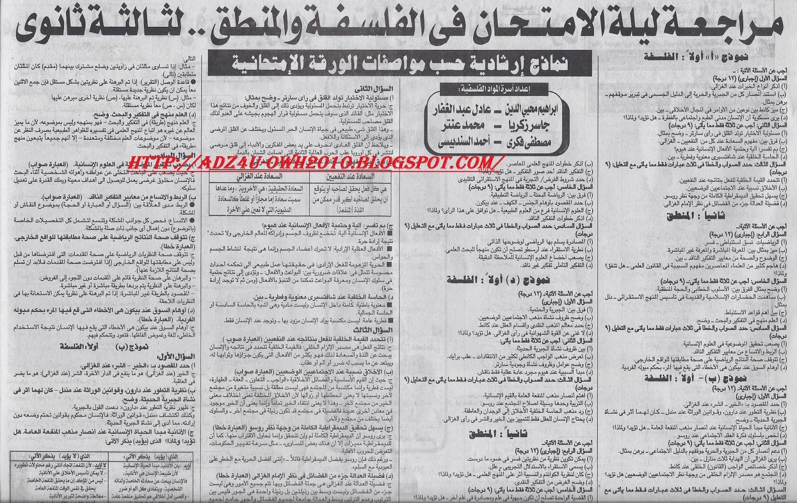 توقعات جريدة الجمهورية التعليمى فى الفلسفة والمنطق لللثانوية العامة 2014
