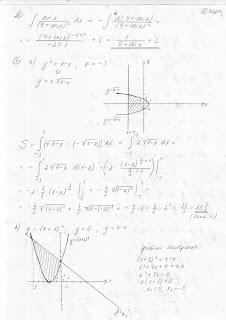 matemātikas eksāmens