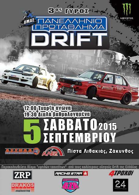 3ος Αγώνας Πρωταθλήματος Drift 2015