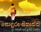 Sonduru Sithaththi 33 - 21.08.2014 Soduru