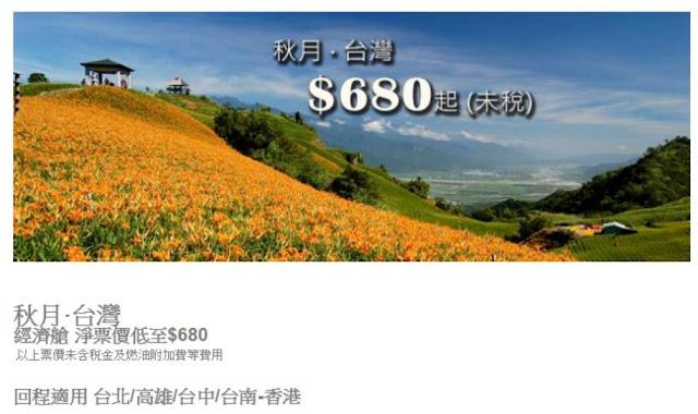 官網優惠!中華航空 香港飛 台北 / 台中 / 高雄 / 台南,HK$974起(連稅),12月中前出發。