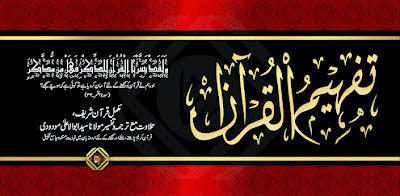 Tafheem-ul-Quran-Complete-Tafseer-PDF-By-Syed-Abu-Ala-Maududi