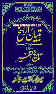 Tareekh ul Tafseer Book