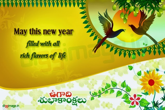 "may this Telugu new year filled with all rich flavors of life ""happy ugadi"""