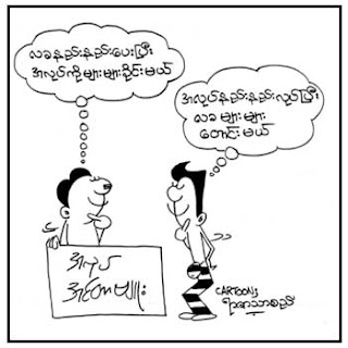 funny myanmar cartoon