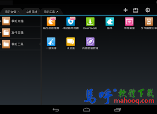 文件大師 APK / APP 下載,File Expert APK Download,文件大師 Android 版下載